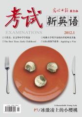 考试·新英语 月刊 2012年1月(电子杂志)(仅适用PC阅读)
