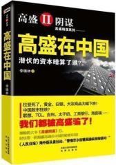 高盛阴谋2:高盛在中国(试读本)