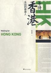 等待香港:永远的香港人(试读本)