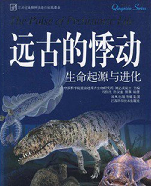 远古的悸动:生命起源与进化
