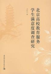 北京高校教育服务学生满意度调查研究