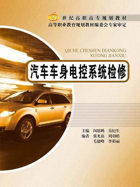 汽车车身电控系统检修