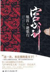 凰宫,滟歌行(试读本)