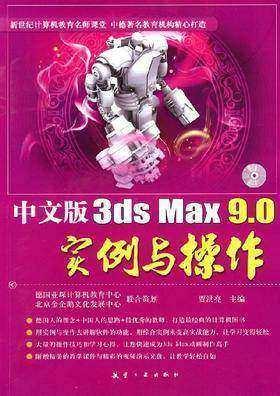 中文版3dsMax9.0实例与操作(仅适用PC阅读)