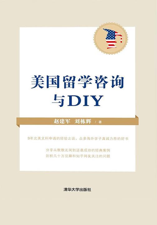 美国留学咨询与DIY