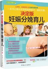 决定版妊娠分娩育儿