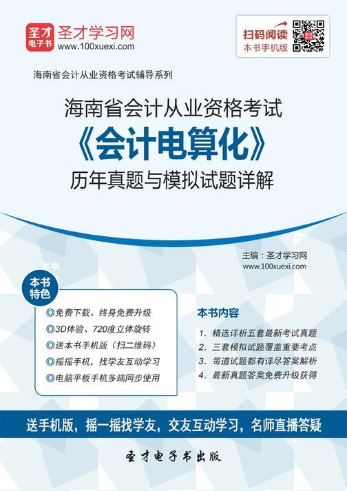 2016年海南省会计从业资格考试《会计电算化》历年真题与模拟试题详解