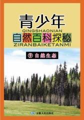 青少年自然百科探秘:自然生态(仅适用PC阅读)