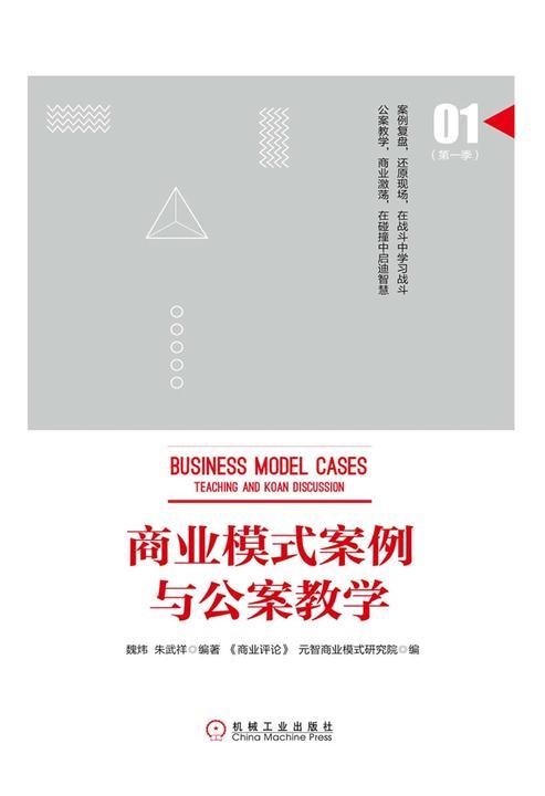 商业模式案例与公案教学(第一季)