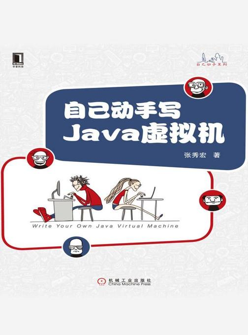 自己动手写Java虚拟机