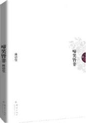 林语堂文集:啼笑皆非