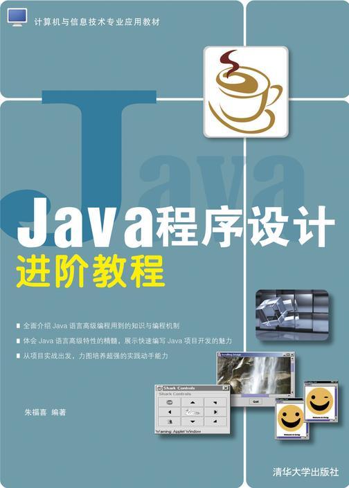 Java程序设计进阶教程(仅适用PC阅读)