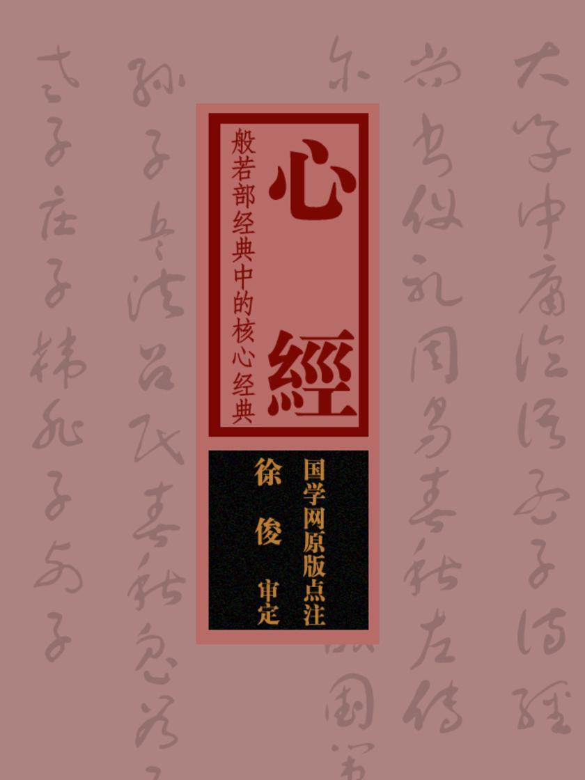 心经:般若部经典中的核心经典(国学网原版点注,徐俊审定)