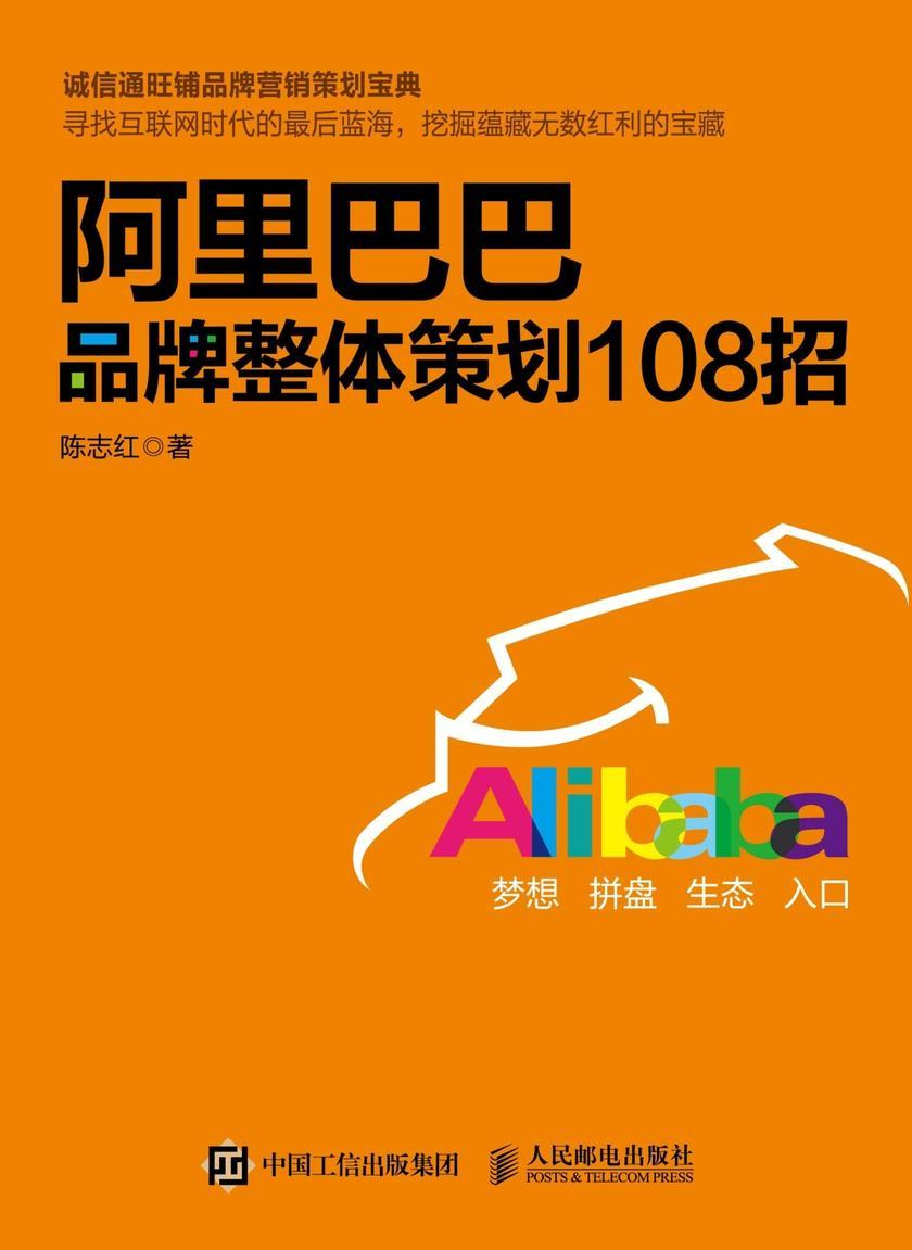 阿里巴巴品牌整体策划108招