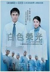 白色荣光3(影视)