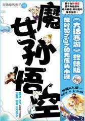 魔女孙悟空(《大话西游》终结版    够high的无厘头小说)(试读本)