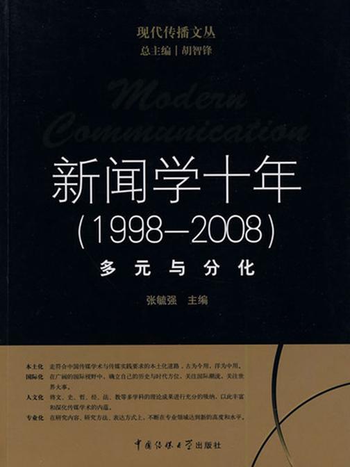 新闻学十年(1998—2008):多元与分化