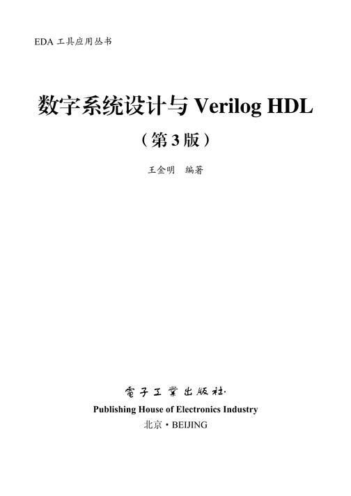 数字系统设计与Verilog HDL(第3版)