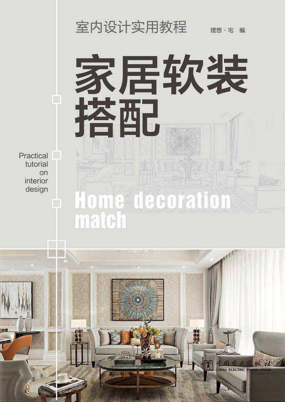 室内设计实用教程 空间色彩设计