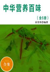 中华营养百味(全6册)