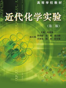 近代化学实验