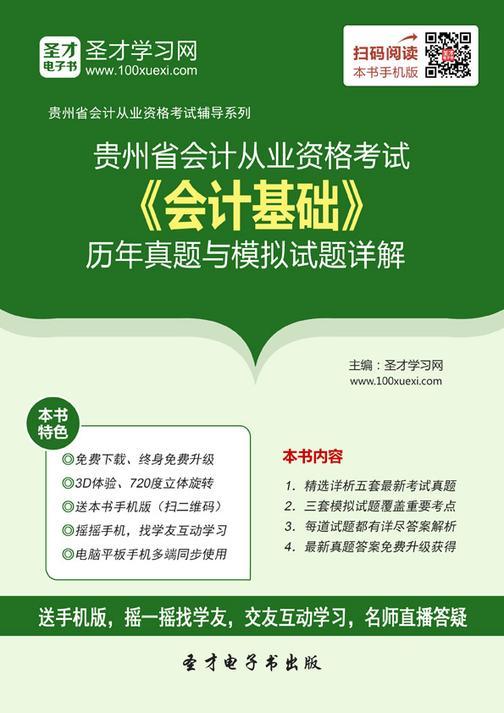 2016年贵州省会计从业资格考试《会计基础》历年真题与模拟试题详解