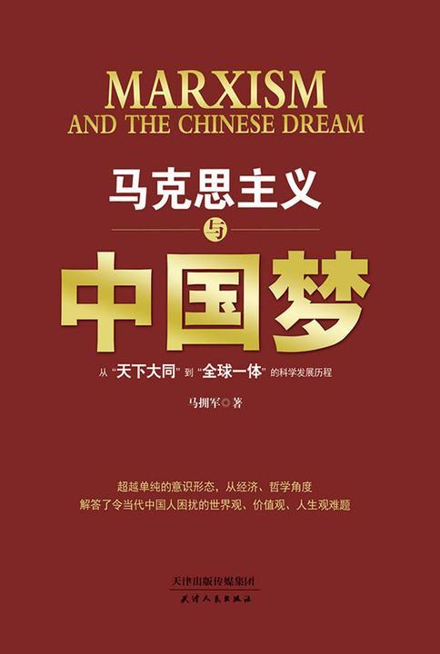 """马克思主义与中国梦:从""""天下大同""""到""""全球一体""""的科学发展历程"""
