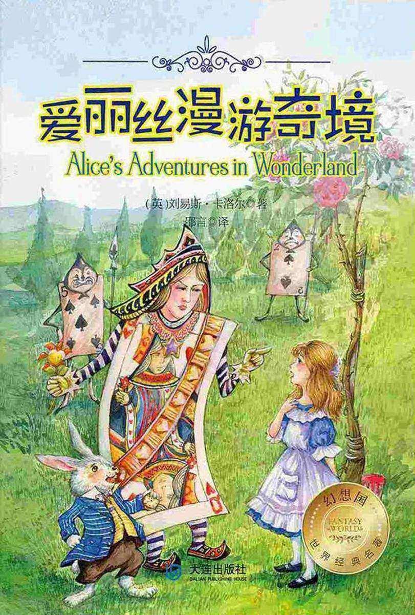 幻想国世界经典名著:爱丽丝漫游奇境?