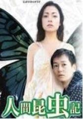 人间昆虫记(影视)