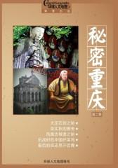 秘密重庆第II季(特刊)(仅适用PC阅读)