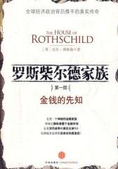 罗斯柴尔德家族:  部(金钱的先知)(试读本)