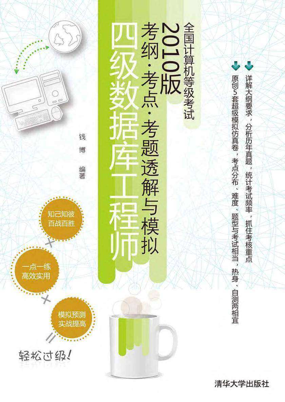 全国计算机等级考试考纲·考点·考题透解与模拟(2010版)——四级数据库工程师(仅适用PC阅读)