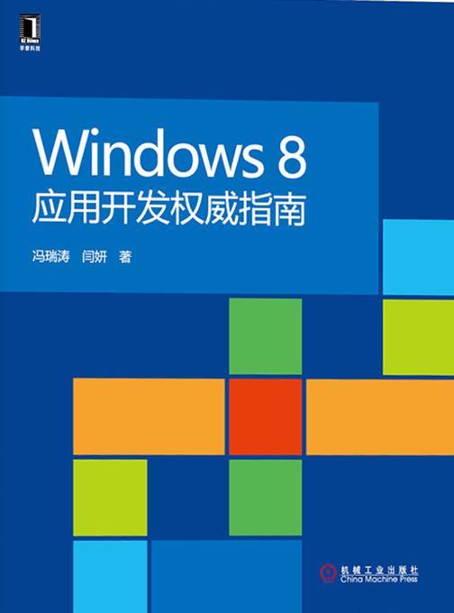 Windows8应用开发权威指南