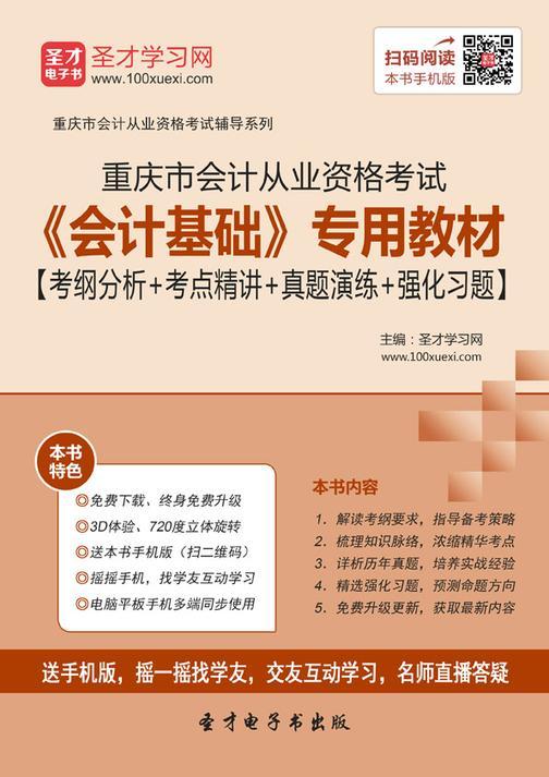 2016年重庆市会计从业资格考试《会计基础》专用教材【考纲分析+考点精讲+真题演练+强化习题】