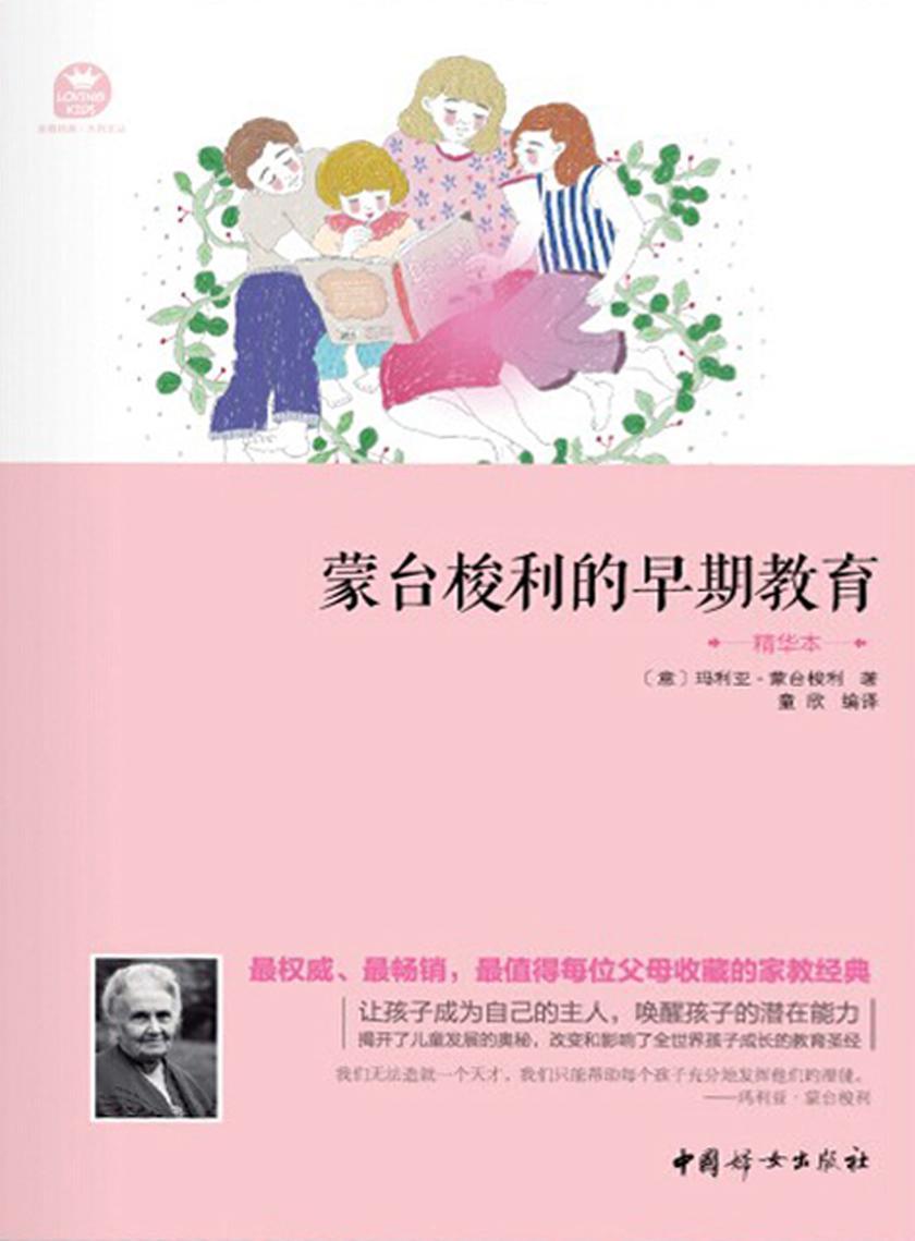 蒙台梭利的早期教育(精华本)