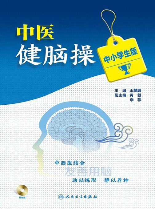 中医健脑操(中小学生版)