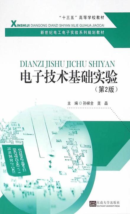 电子技术基础实验(第2版)
