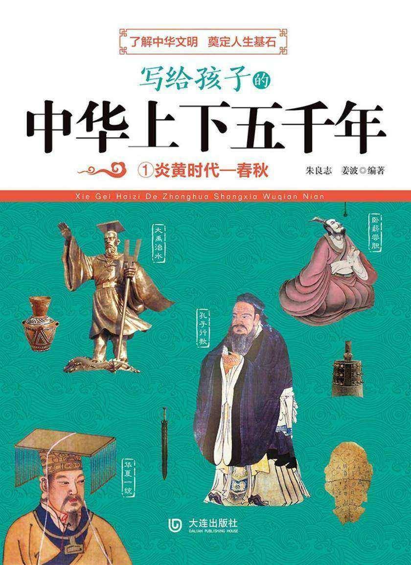 写给孩子的中华上下五千年:炎黄时代—春秋