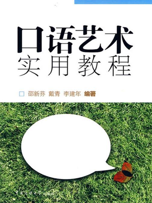 口语艺术实用教程