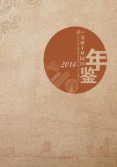 苏州工业园区年鉴.2014(仅适用PC阅读)