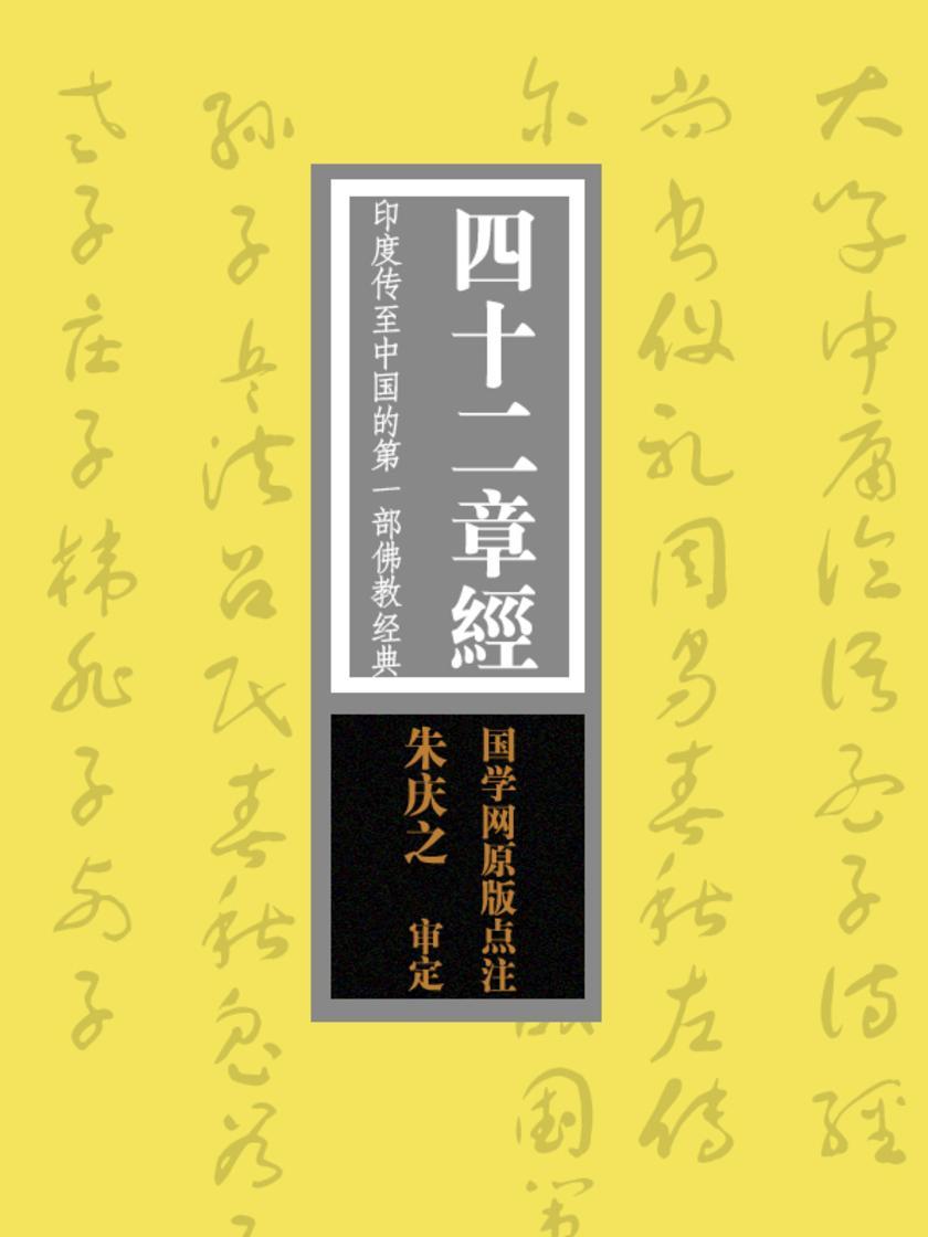 四十二章经:印度传至中国的第一部佛教经典(国学网原版点注,朱庆之审定)