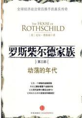 罗斯柴尔德家族:第三部(动荡的年代)(试读本)