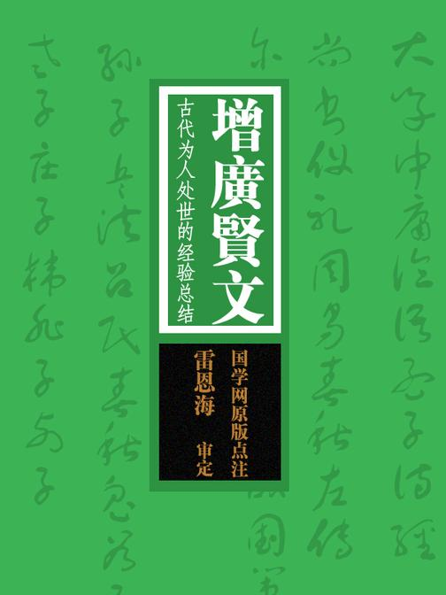 增广贤文:古代为人处世的经验总结