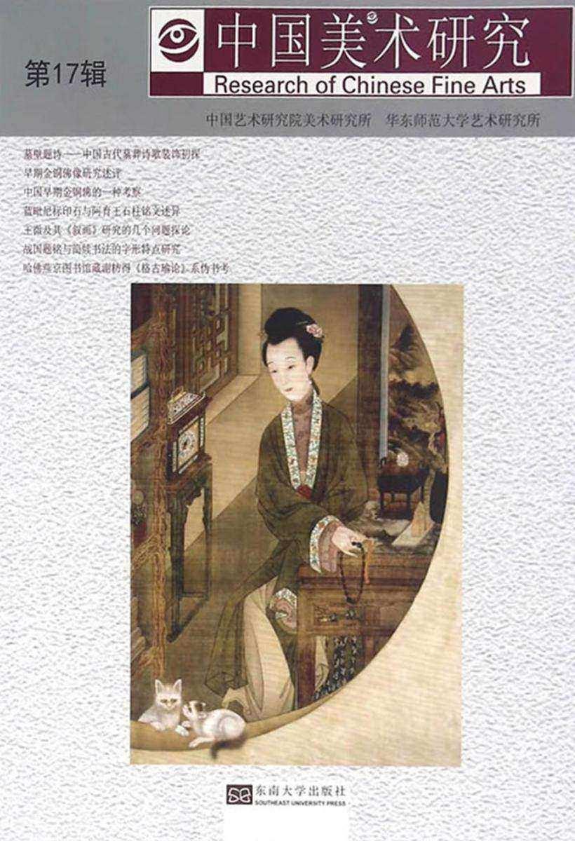 中国美术研究 第17辑