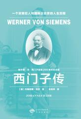 """西门子传:一个发明巨人和国际企业家的人生历程(西门子公司内部誉为""""教义""""的传记。)(建投书局策划)"""