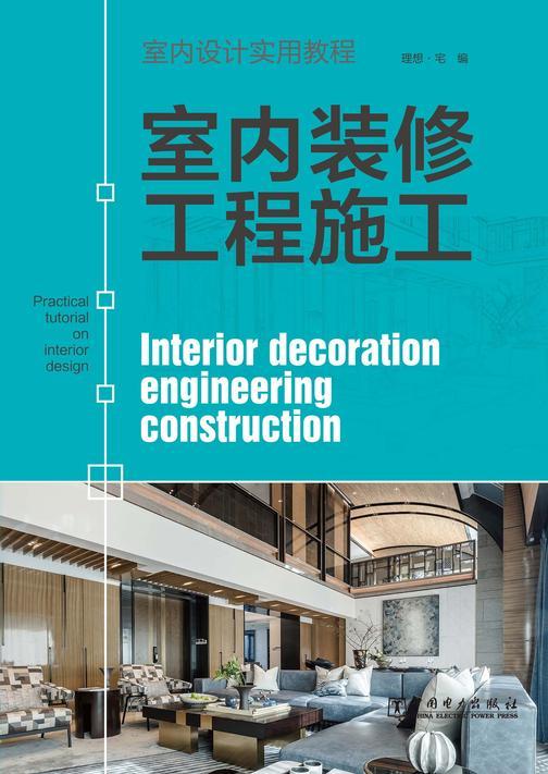 室内设计实用教程  室内装修工程施工