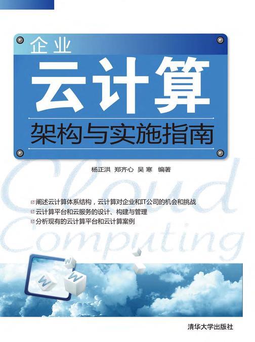 企业云计算架构与实施指南(仅适用PC阅读)