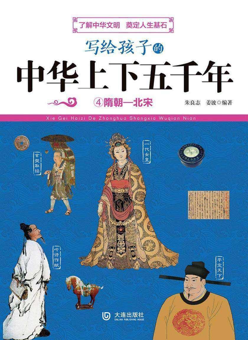 写给孩子的中华上下五千年:隋朝—北宋
