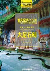 重庆旅游全攻略-大足石刻(仅适用PC阅读)