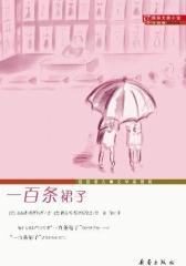 国际大奖小说·升级版——一百条裙子(试读本)(仅适用PC阅读)